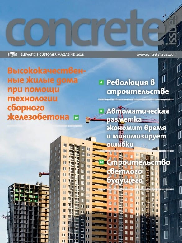 Concrete Issues 2018